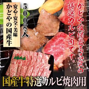 【特選】国産牛カルビ焼肉用 500g|kadoyabokujou