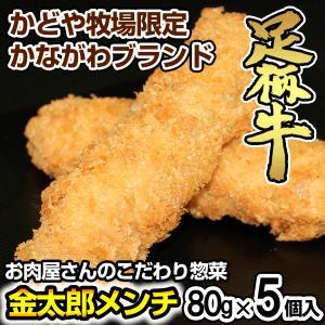 足柄山の金太郎メンチ5個入 国産牛 かながわブランド|kadoyabokujou