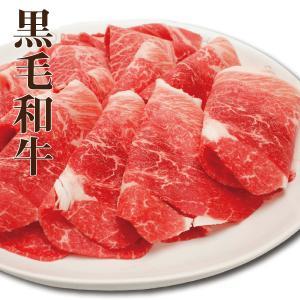 黒毛和牛切り落とし350g しゃぶしゃぶ用 国産 和牛|kadoyabokujou