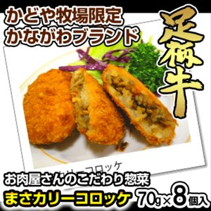 まさカリーコロッケ8個入  国産牛のお惣菜|kadoyabokujou