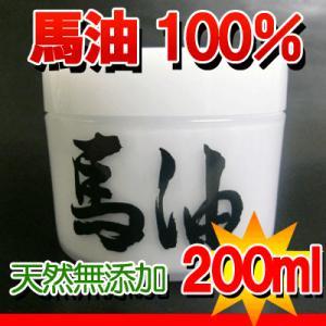 馬油200ml|kadoyabokujou