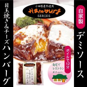小田原産牛目玉焼き&チーズハンバーグ320g kadoyabokujou