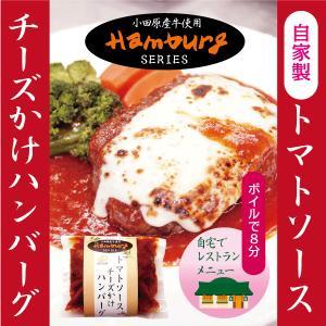 小田原産牛トマトソースチーズかけハンバーグ230g kadoyabokujou