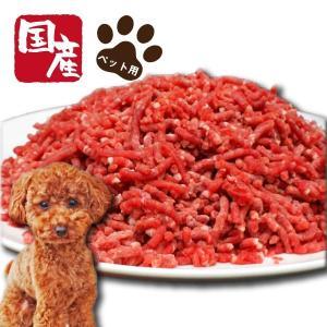ペット用国産牛ハツミンチ500g(細挽き)【セール】|kadoyabokujou
