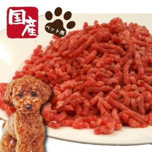 ペット用国産馬肉ミンチ500g(細挽き)