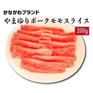 豚肉 ももスライス 200g やまゆりポーク かながわブランド|kadoyabokujou