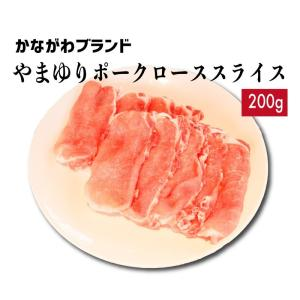 豚肉 ロース スライス 200g やまゆりポーク かながわブランド|kadoyabokujou