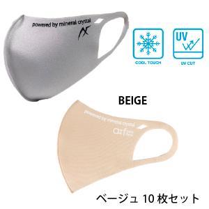ポイント2倍 AXF アクセフ洗えるクールマスク「AXFxIFMC.」(IFMC.加工)10枚セット【ベージュ】サイズS・M スポーツマスク