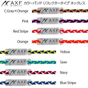 送料無料  AXF アクセフ カラーバンド リフレクター ネックレス