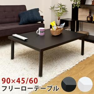 フリーローテーブル 90幅 奥行き60 TZ-9060     送料込み  |kaede-shopmart