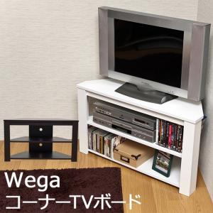 Wega コーナーTVボード BE/WAL/WH FB-412  Wega テレビ台     送料込み  |kaede-shopmart
