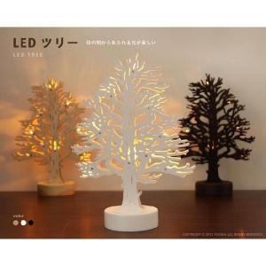 LEDツリー!連続点灯時間120時間!お部屋のインテリアにピッタリCAL-8199|kaede-shopmart