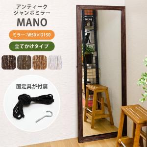 MANO アンティークジャンボミラー BR/DBR/WH SH-04    送料込み    全身鏡 姿見ミラー 全身ミラー|kaede-shopmart