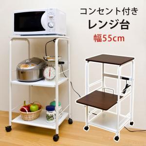 コンパクト コンセント付きレンジ台 ウォールナット/ホワイト TX-01     送料込み  |kaede-shopmart