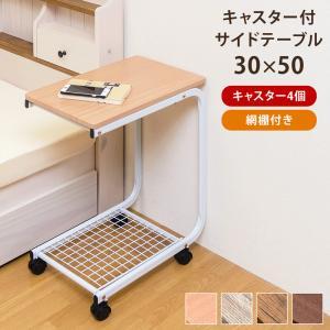 キャスター付きサイドテーブル BE/WAL UYS-08 組立式     送料込み  |kaede-shopmart