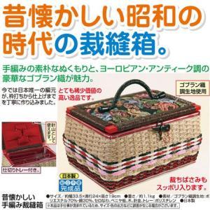 昔懐かしい手編み裁縫箱   a20071    送料込み  ヨーロピアン アンティーク  (約)幅33.5×奥行24×高さ19cm|kaede-shopmart
