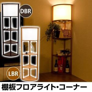 棚付フロアライト コーナー DBR/LBRダークブラウン/ライトブラウン THS-09DBR      送料込み  |kaede-shopmart