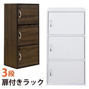 扉付きラック 3段 ホワイト・ウォールナットFB-03D      送料込み  |kaede-shopmart