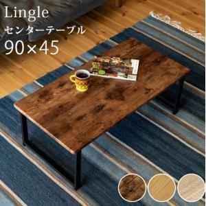 センターテーブル Lingle 90×45 BR/NA/OAK UTK-08|kaede-shopmart