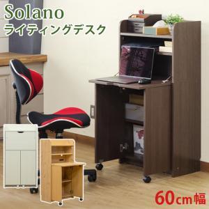 ライティングデスク Solano 60cm幅 DBR/WH FJ-19|kaede-shopmart
