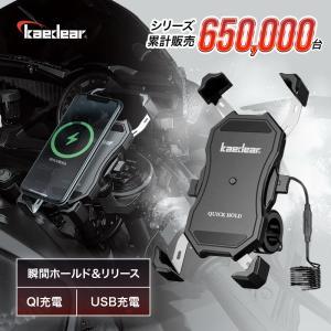 Kaedear カエディア バイク スマホホルダー qi ワイヤレス充電 バイク用 携帯 ホルダー ...