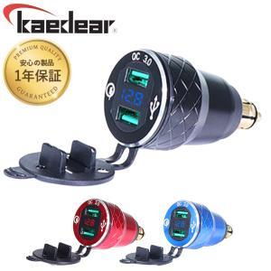 Kaedear(カエディア) バイク USB 電源 防水 スマホ 充電 急速 QC3.0 充電器 電圧計 2ポート オートバイ BMW トライアンフ Ducati DIN ヘラ パワー レット プラグ kaedear