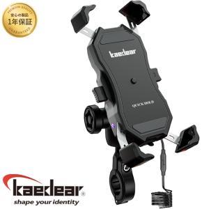 Kaedear カエディア スマホ ホルダー バイク ワイヤレス 充電 qi usb バイク用 クイ...