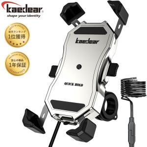 Kaedear カエディア バイク スマホ ホルダー ワイヤレス 充電 クイックホールド プレミア ...
