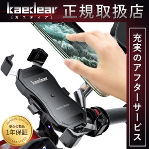 Kaedear(カエディア) バイク スマホ ホルダー USB 充電 バイク用 クイックホールド 携...