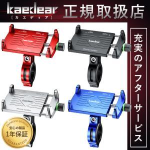 Kaedear カエディア バイク スマホホルダー アルミ 製 携帯 ホルダー バイク用 けいたい ...