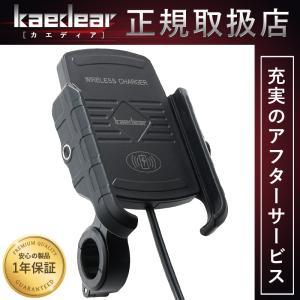 Kaedear (カエディア) バイク スマホ ホルダー qi ワイヤレス 充電 スマホホルダー 携...