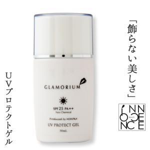 グラマリウム UVプロテクトゲル GLAMORIUM UV PROTECT GEL 日焼け止め 下地 30g|kaedegolf