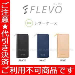 FLEVO フレヴォ 公式レザーケース(ブラック・ネイビー・ピンク) 普通郵便送料無料 代引不可|kaedegolf