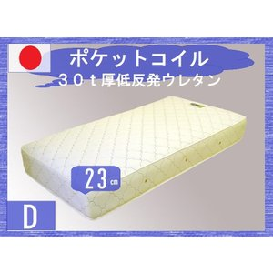 低反発 ポケットコイル D ダブルサイズ 日本製 品番113709 低反発ウレタン SGマーク 帝人...