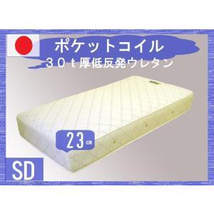 低反発 ポケットコイル SD セミダブルサイズ 日本製 品番113709 低反発ウレタン SGマーク...