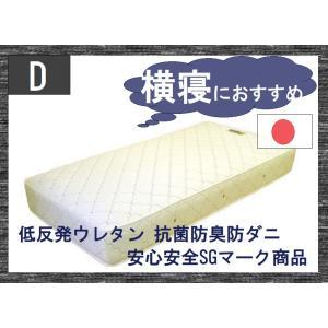 横寝におすすめ 高品質ポケットコイルマットレス 品番113710 D ダブルサイズ 日本製 低反発ウ...