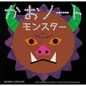 かおノートモンスター (WORK×CREATEシリーズ)|kaedenomori