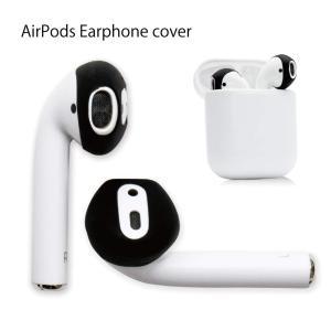 AirPods2 AirPods イヤホンカバー イヤーピース シリコンカバー 4個入り 脱落緩和 音漏れ緩和 (Airpods/Airpods2|kaedenomori