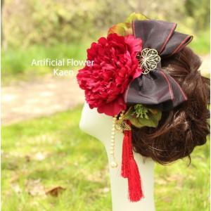 赤い大輪ピオニー、クリスマスローズ、リボンの髪飾り 成人式 和装 振袖 卒業式  入学式 七五三 結婚式 パーティー|kaen