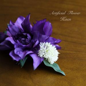 紫のクレマチス コサージュ、髪飾り 成人式 和装 振袖 卒業式  入学式 七五三 結婚式 パーティー|kaen