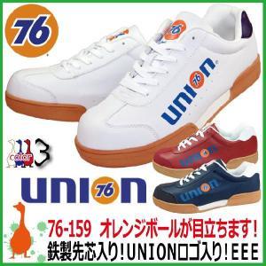 安全靴 76Lubricants 76-159 安全スニーカー 25-27.0cm ナナロク安全靴【男性/紳士用】|kaerukamo