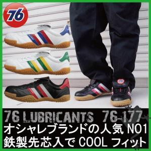 安全靴 76Lubricants 76-177 安全スニーカー 25-27.0cm ナナロク安全靴【...