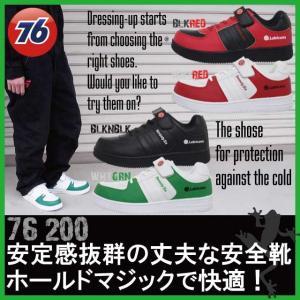 安全靴 76Lubricants 76-200 安全スニーカー 25.5-28.0cm ナナロク安全...