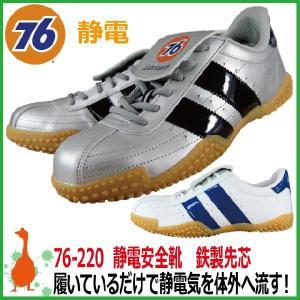 安全靴 76Lubricants 76-220 静電安全スニーカー 【25.5-28.0cm】 ナナロク安全靴【男性/紳士用】|kaerukamo