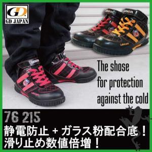 ハイカット安全靴 76Lubricants 76-215 静電防止安全スニーカー 【25-28.0cm】 ナナロク安全靴【男性/紳士用】|kaerukamo