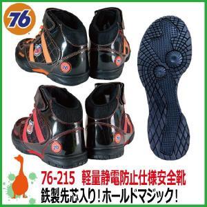 ハイカット安全靴 76Lubricants 76-215 静電防止安全スニーカー 【25-28.0cm】 ナナロク安全靴【男性/紳士用】|kaerukamo|03