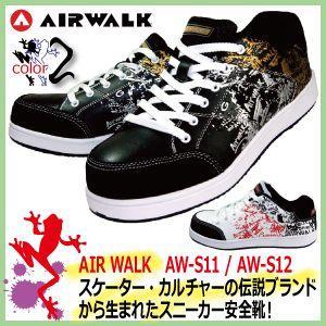 安全靴 エアーウォーク スニーカー AIR WALK AW-S11 AW-S12 24.5-28.0cm 【男性/紳士用】 スニーカー安全靴|kaerukamo
