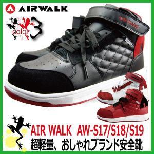 ハイカット安全靴 エアーウォーク スニーカー AIR WALK AW-S17 AW-S18 AW-S19 【24.5-28.0cm】【男性/紳士用】 スニーカー安全靴|kaerukamo