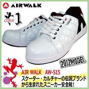 安全靴 エアーウォーク スニーカー AIR WALK AW-S15 24.5-28.0cm 【男性/紳士用】 スニーカー安全靴|kaerukamo
