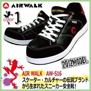 安全靴 エアーウォーク スニーカー AIR WALK AW-S16 24.5-28.0cm 【男性/紳士用】 スニーカー安全靴|kaerukamo